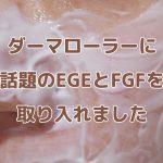 ダーマローラー2.0mm(3回目)EGF&FGF美容液を順番を意識して使った効果