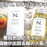 30代推のナプラ N. ポリッシュオイルは柑橘系夏向きヘアオイル!偽物が出回る程の人気