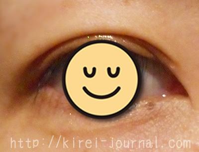 ひみつのふたえ(緑)目を開けた状態