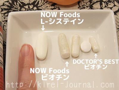 サプリのサイズが大きくて不満なNOW Foods、Lシステインも大きかった