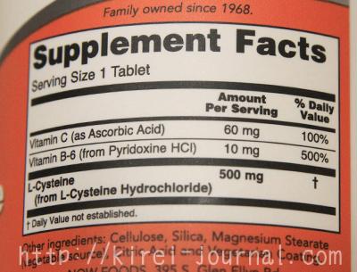 NOW FoodsのL-システインにはビオチン療法にピッタリな成分が入っています
