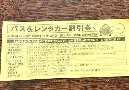 新宿発の高速バス「上州ゆめぐり号」を利用すると、駅レンタカーの基本料金が10%割引で利用できるチケットが貰えます。