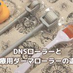 【比較】DNSローラーと医療用ダーマローラーの違いと効果まとめ