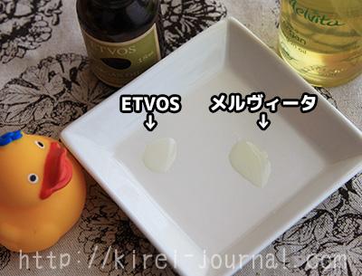 エトヴォスとメルヴィータのアルガンオイルは色が違う