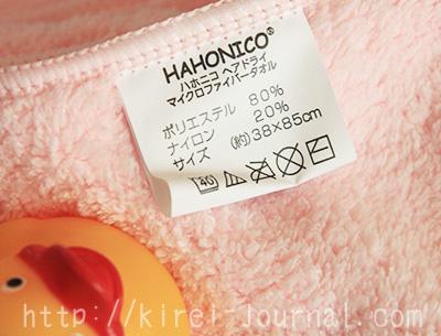 ハホニコタオルは綿ではなくマイクロファイバーで出来ています。