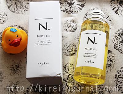 ナプラ N. ポリッシュオイルは柑橘系の夏向きヘアオイル