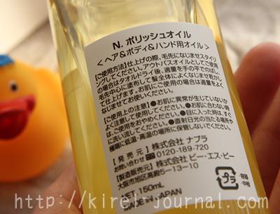 ナプラ N. ポリッシュオイルはヘアオイルだけどボディにも使えます
