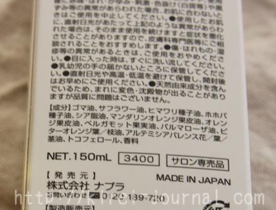 ナプラ N. ポリッシュオイルの成分一覧