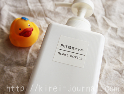 パッケージは正直可愛くないので、詰め替え用を買って無印のボトルに入れて使っています