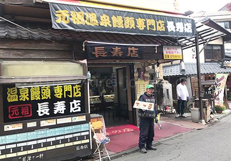 目印は試食させてくれるおまんじゅう屋さん。(気さくで元気のいいおっちゃんがたくさんいます) お店の隣に進入すると凪乃湯があります。