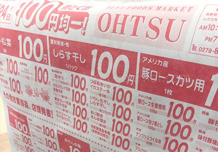 水曜日はいろんなものが100円になるイベントが実施されます。