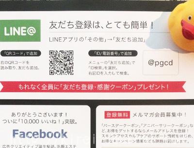 LINE@の友達登録でクーポンが貰えるので、更にお得に購入することも出来ます^^