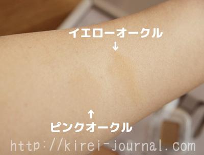 リペアパウダーファンデーションの色味を比較(ピンクオークルとイエローオークル)腕に付けて色味チェック