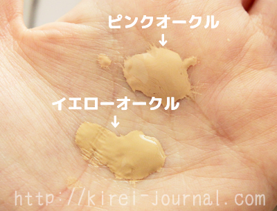 リペアリキッドファンデーションの色味を比較(ピンクオークルとイエローオークル)