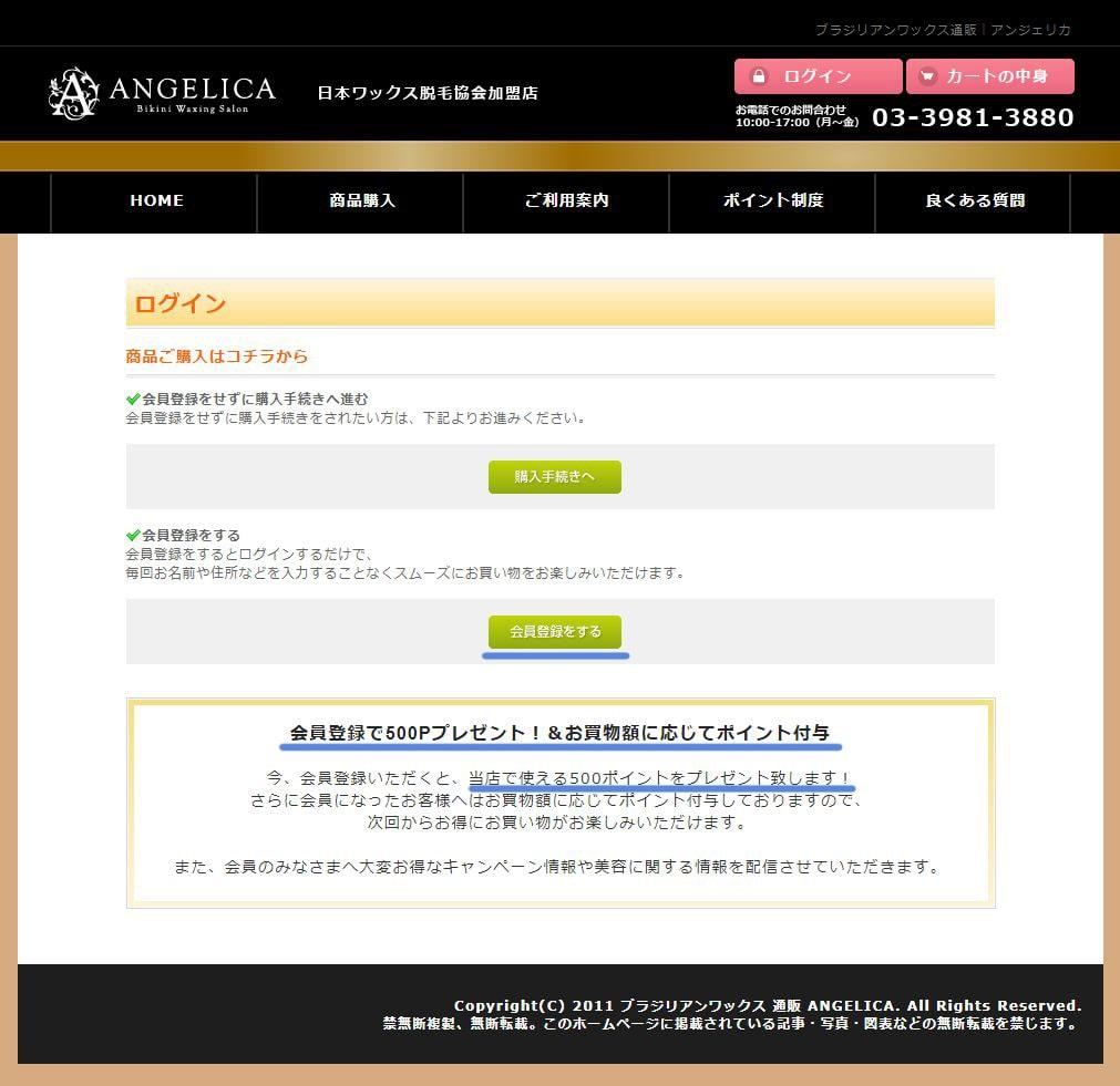 公式サイトから商品を選択して「会員登録する」をクリック