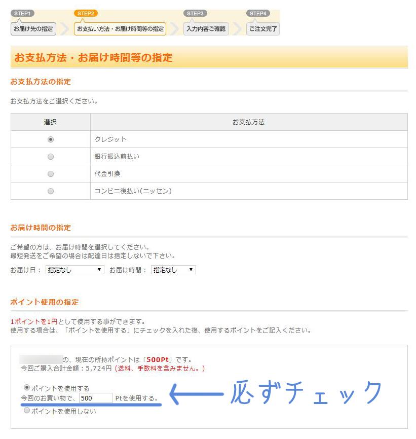 お支払方法・お届け時間等の指定の画面で「ポイント使用の指定」で「ポイントを使用する」にチェック